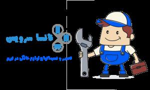 تعمیرات لوازم خانگی در تبریز